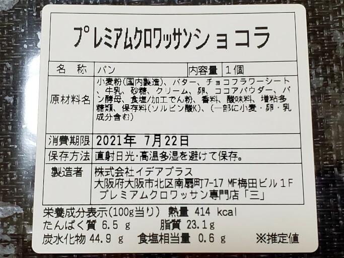 プレミアムクロワッサン専門店「三」‐SAN‐のプレミアムクロワッサンショコラの商品説明。