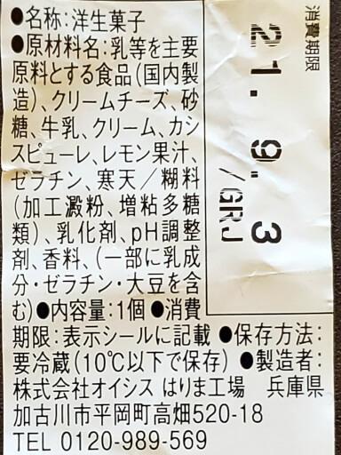 クレームダンジュ ~カシスソース入り~ の成分表